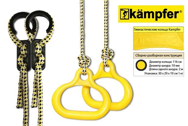 Кольца гимнастические Kampfer - фото 7865