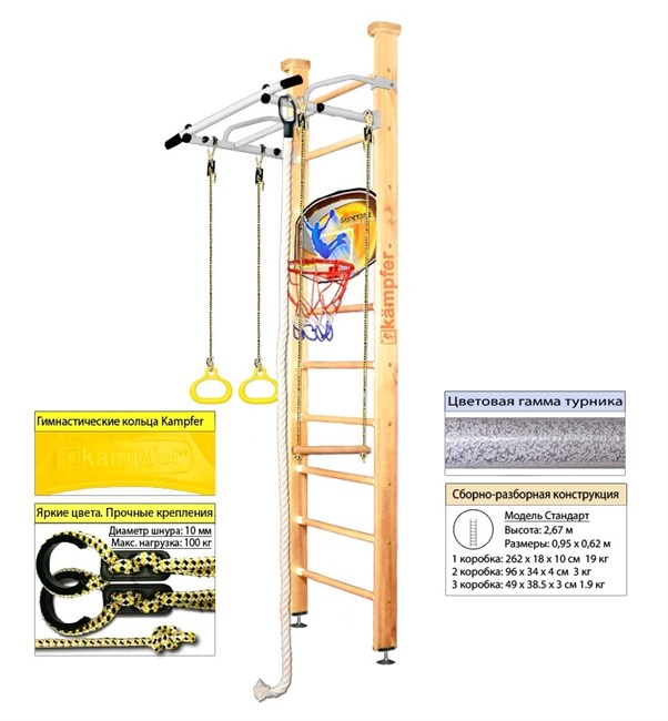 "Kampfer ""Helena Ceiling Basketball Shield"" спортивно-игровой комплекс - фото 8165"