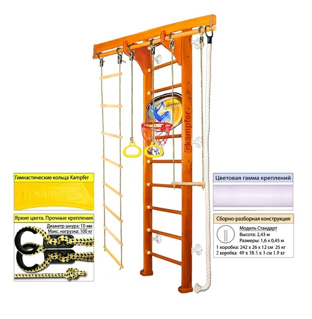 "Kampfer ""Wooden Ladder Wall Basketball Shield"" спортивно-игровой комплекс - фото 8196"