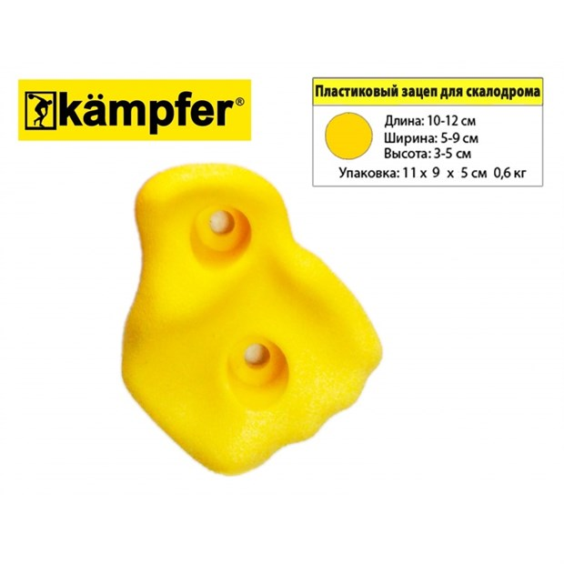 Зацеп для скалодрома пластиковый Kampfer (1 шт.) - фото 8892