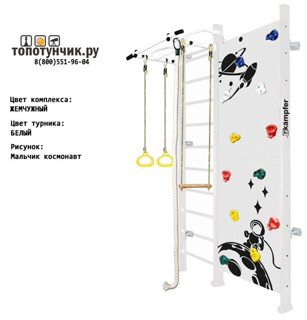 "Kampfer ""Jungle Wall Boy"" спортивный комплекс со скалолазом - фото 8955"