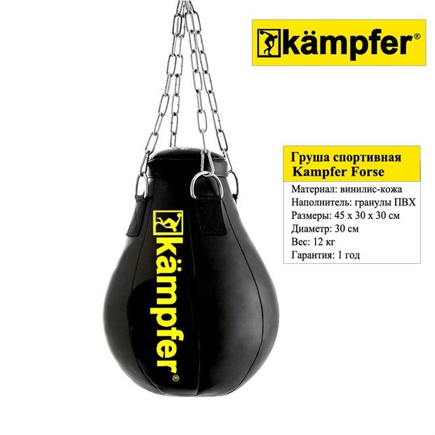 Боксерская груша на цепях Kampfer Forse - фото 9751