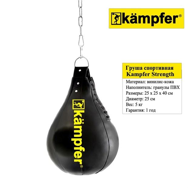 Боксерская груша на цепях Kampfer Strength - фото 9753