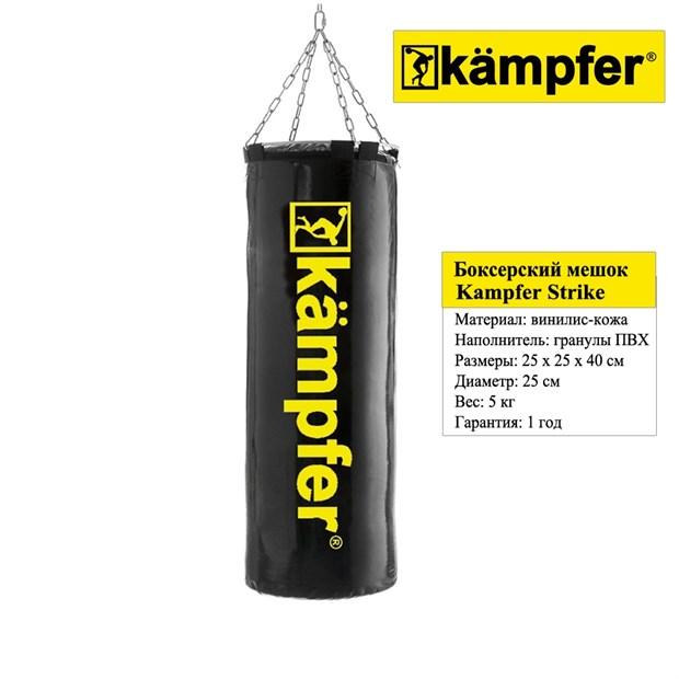 Боксерский мешок на цепях Kampfer Strike (5 кг) - фото 9755
