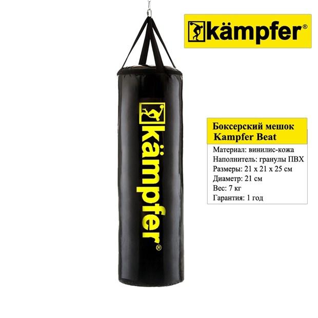 Боксерский мешок на ремнях Kampfer Beat (7 кг) - фото 9757