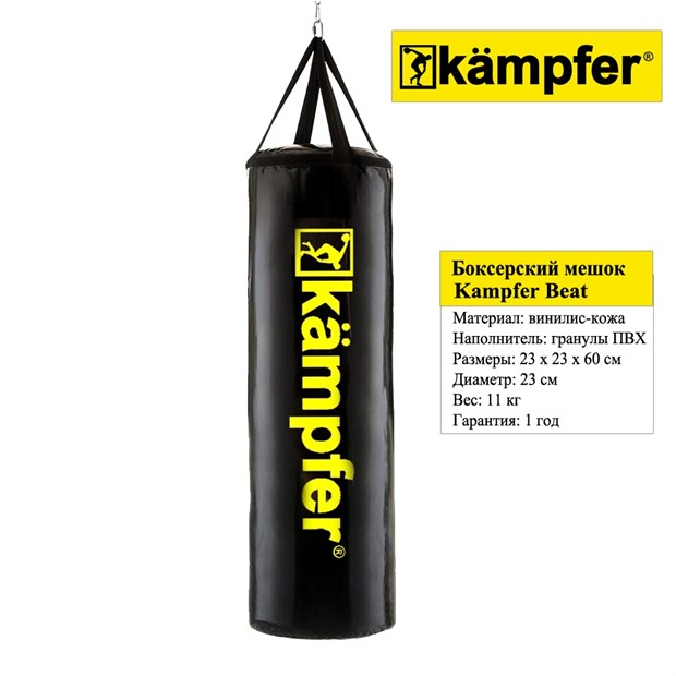 Боксерский мешок на ремнях Kampfer Beat (11 кг) - фото 9769