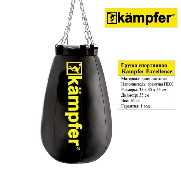 Боксерская груша на цепях Kampfer Excellence (16 кг) - фото 9779
