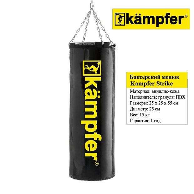 Боксерский мешок на цепях Kampfer Strike (15 кг) - фото 9780