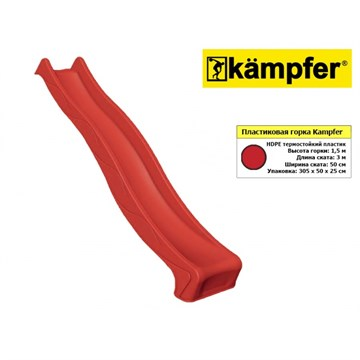 Пластиковая горка Kampfer высота 1,5м длина 3м