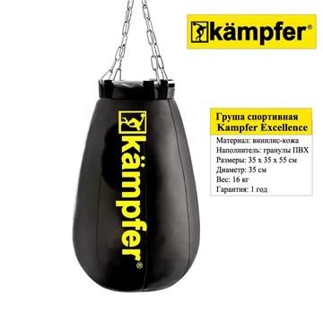 Боксерская груша на цепях Kampfer Excellence (16 кг)